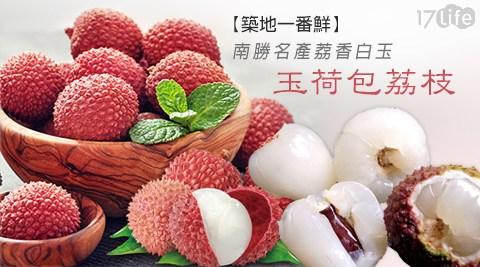 築地一番鮮/預購/南勝名產/荔香/白玉/玉荷包/荔枝/水果