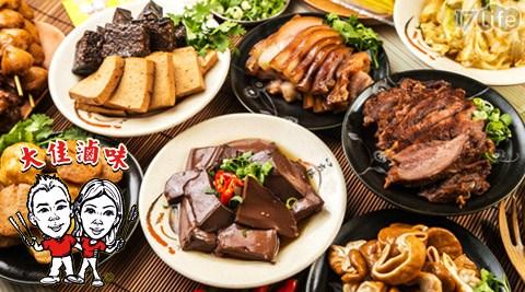 大佳滷味/滷味/鴨血/大佳/嘴邊肉/百頁/豆腐/大腸/貢丸
