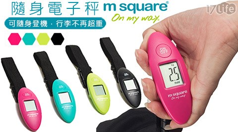 M Square隨身電子秤