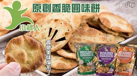 平均每包最低只要55元起即可享有小綠人原創香脆圓味餅1包/8包/12包/24包,口味:起士/香蔥芝麻/紫菜蔬菜。