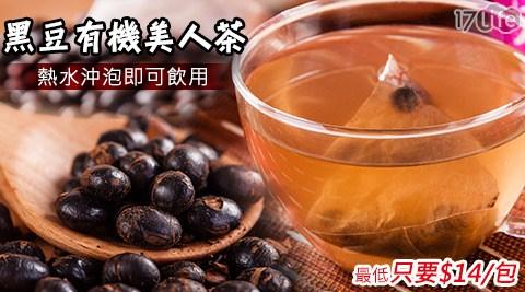 黑豆有機美人茶