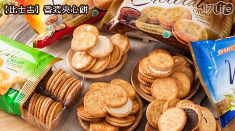 平均每包最低只要30元起(4包免運)即可購得【比士吉】香濃夾心餅1包/6包/12包/24包(165g/包),口味:巧克力/花生/檸檬/香草。