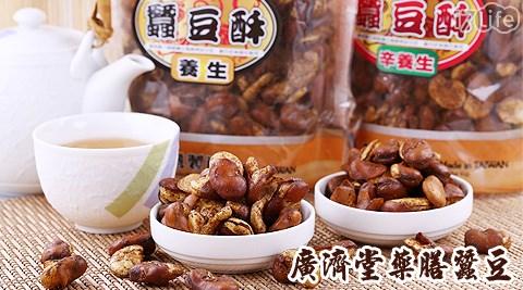 廣濟堂/蠶豆