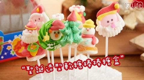 平均每盒最低只要62元起(5盒免運)即可購得聖誕造型軟糖棒棒糖盒1盒/6盒/10盒/15盒(9支/盒)。