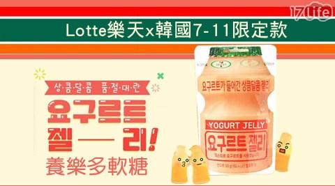平均每包最低只要65元起(5包免運)即可購得【Lotte樂天】韓國7-11限定養樂多軟糖1包/8包/16包(50g/包)。