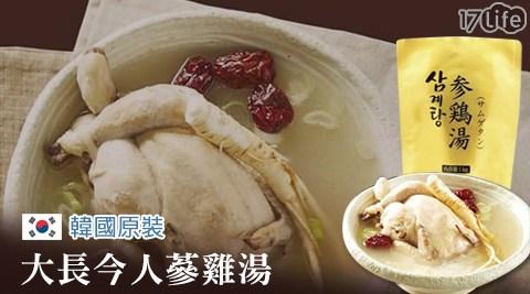 平均最低只要198元起(含運)即可享有韓國原裝大長今人蔘雞湯1包/2包/4包/8包(1kg±10%/包)。