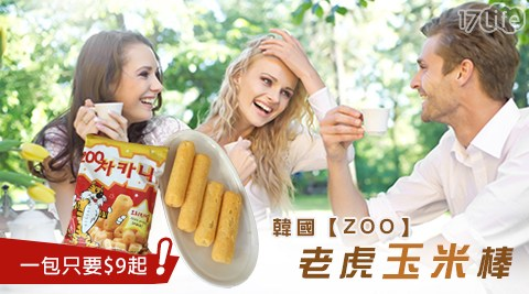 韓國/ZOO/老虎/玉米棒/進口/美味/零食