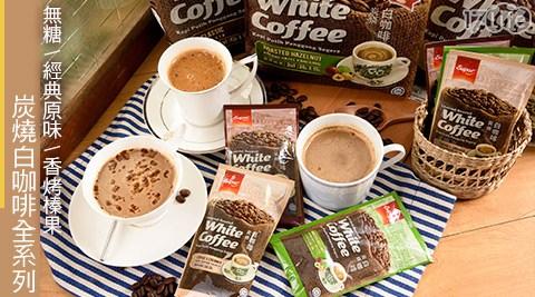 超級/炭燒/白咖啡