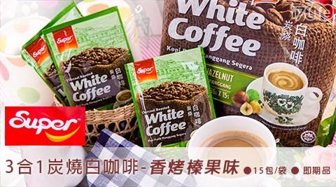 平均每包最低只要6元起(3袋免運)即可享有【馬來西亞 超級】3合1炭燒白咖啡(香烤榛果味)(15包/袋):1袋/6袋。