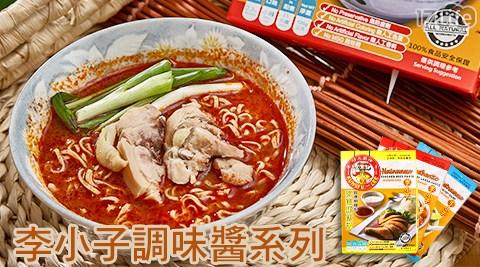 李小子-調味醬系列