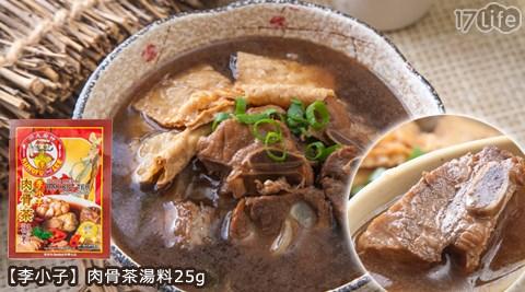 鍋物/火鍋/湯頭/肉骨/茶湯