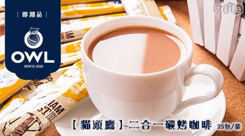 平均每包最低只要6元起(含運)即可享有【貓頭鷹】二合一碳烤咖啡(25包/袋):3袋/6袋。