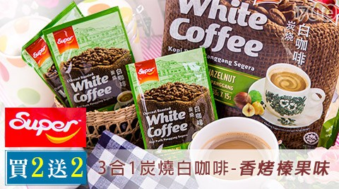 超級/3合1/炭燒咖啡/榛果味/沖泡/咖啡