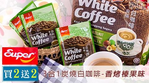 17life刷卡超級-3合1炭燒白咖啡-香烤榛果味