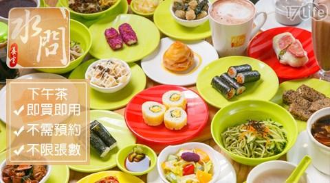 水問蔬食園/素食/水問/蔬食//素食/下午茶/蛋糕/壽司/手卷/滷肉飯/咖哩筆管麵/粽子/四神湯