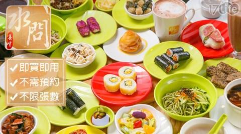水問蔬食園/素食/下午茶/蛋糕/壽司/手卷/滷肉飯/咖哩筆管麵/粽子/四神湯