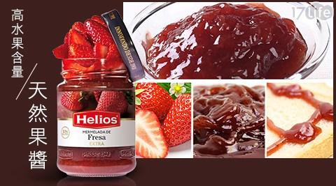 平均最低只要89元起(含運)即可享有【Helios】 西班牙高水果含量天然果醬(340g) :1入/5入/8入/12入,口味: 草莓/藍莓/黑莓/覆盆子/無花果。