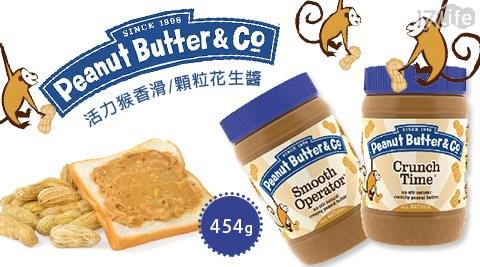 平均最低只要169元起(2罐免運)即可享有【美國KiLaKu綺樂】Peanut Butter & Co. 活力猴香滑/顆粒花生醬(454g):1罐/3罐/6罐/9罐。