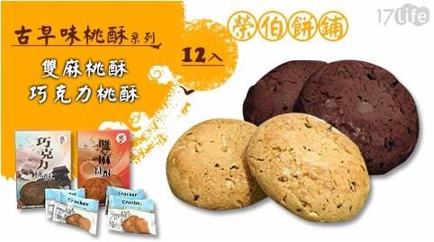 榮伯餅鋪/香酥/桃酥/雙麻桃酥/巧克力桃酥/餅乾/零食/中元/拜拜/小點/古早味/傳統/中秋/茶點