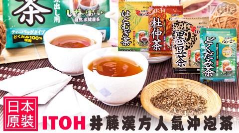 日本/原裝/ITOH/井藤漢方/人氣/沖泡茶/綜合黑豆茶/杜仲茶/薏仁茶/魚腥草茶