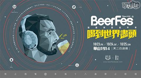 啤酒/BeerFes/華山/精釀/啤酒嘉年華/紀念品酒杯/金色/三麥/金色三麥/酒