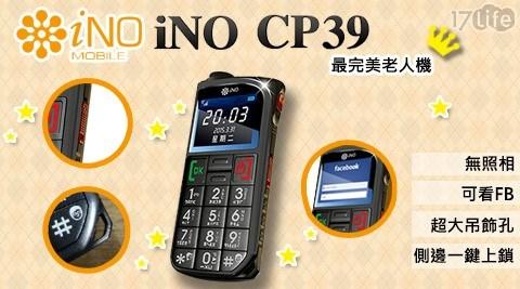 【iNO】CP39極簡風老人御用手機3G版(含手機套)公司貨 1入/組