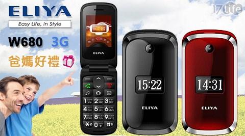 ELIYA/W680 /3G/掀蓋/銀髮族/御用機/老人機