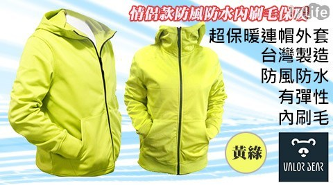 平均每件最低只要499元起(含運)即可購得台灣製情侶款防風防水內刷毛保暖連帽外套1件/2件,尺寸:S/M/L/XL/XXL。