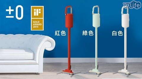 【正負零±0】 XJC-Y010 無線手持吸塵器  (弘捷興業)/吸塵器/手持吸塵器/無限吸塵器/群光/日本/日本正負0/正負0/+-0