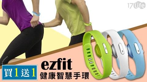 只要799元(含運)即可享有【Ezfit】原價2,560元健康智慧手環1入,男、女款多色任選。購買即享買一送一優惠!