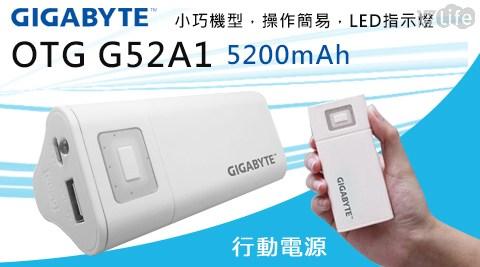 平均每入最低只要494元起(含運)即可享有【GIGABYTE 技嘉】OTG G52A1行動電源(5200mAh)白1入/2入。