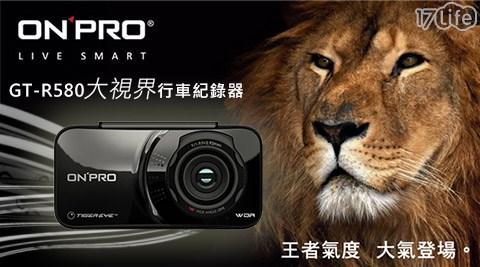 ONPRO-GT-R517play800 1.9大光圈16:9寬螢幕高清數位行車紀錄器-黑色(福利品)