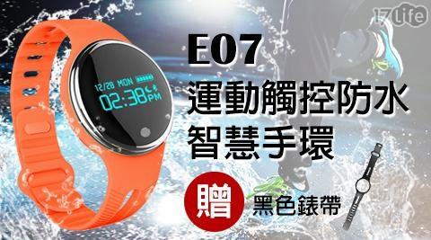 【SAMGO】E07運動觸控防水智慧手環 (加贈黑色錶帶)