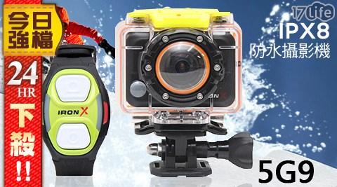 DXG IRONX/DVS-5G9 /極限運動/IPX8/防水攝影機/WiFi版