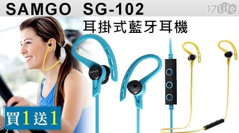 山狗SAMGO/SG-102/耳掛式/運動耳機/買一送一