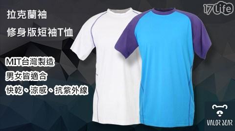 修身/短袖/吸濕/排汗/運動/T恤