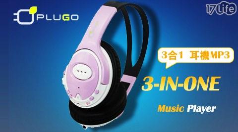 PLUGO普樂購-HP04FM三合一插卡MP3耳機