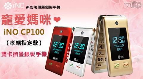 iNO-CP100雙卡雙螢幕極簡風摺疊手機3G版