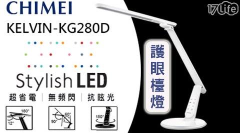 只要2,988元(含運)即可享有【奇美CHIMEI】原價3,288元時尚LED護眼檯燈(KELVIN-KG280D)(白色)1入,購買即享1年保固服務!