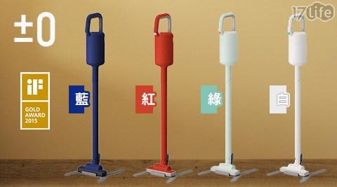 只要5,990元(含運)即可享有【正負零±0】原價6,990元XJC-Y010無線手持吸塵器只要5,990元(含運)即可享有【正負零±0】原價6,990元XJC-Y010無線手持吸塵器1入,顏色:藍/綠/紅/白,享1年保固。