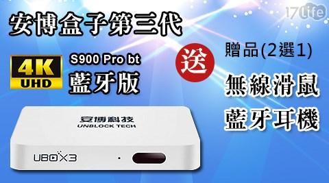 U-BOX3/ 安博盒子/第3代/ 藍牙/智慧/電視盒/(S900 Pro BT) 公司貨/藍芽滑鼠/藍芽耳機