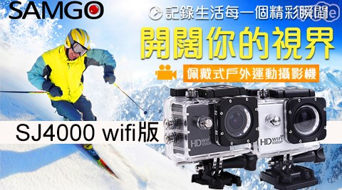 只要2,890元(含運)即可享有【SAMGO山狗】原價5,900元SJ4000(Wi-Fi版)-運動攝影行車紀錄器1入,顏色:黑色/銀色。
