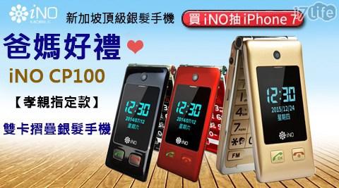 iNO/CP100/雙卡/雙螢幕/極簡風/摺疊手機/3G版/加送/手機袋