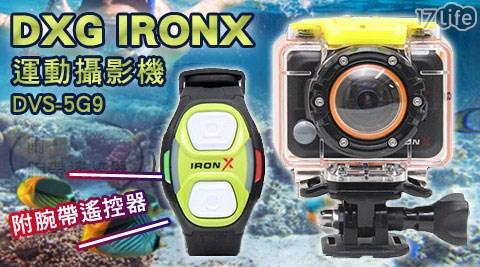 只要1688元(含運)即可購得【DXG IRONX】原價3990元運動攝影機DVS-5G9(附腕帶遙控器)1入,享1年保固。