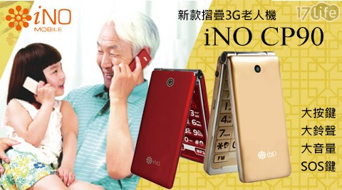 只要280元起(含運)即可享有【iNO】原價最高2,990元CP90極簡風銀髮族御用3G手機只要280元起(含運)即可享有【iNO】原價最高2,990元CP90極簡風銀髮族御用3G手機:(A)CP90 3G手機1台,顏色:金色/紅色/(B)CP90 3G手機專用電池1入/(C)CP90 3G手機專用電池+專用充電座1入。