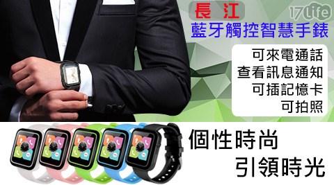 長江 /W1S/藍牙多功能/照相觸控智慧手錶