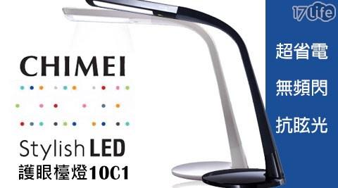 只要1,888元(含運)即可享有【奇美CHIMEI】原價3,690元時尚LED護眼檯燈(WING-10C1)1台,顏色:黑色/白色,購買享1年保固!