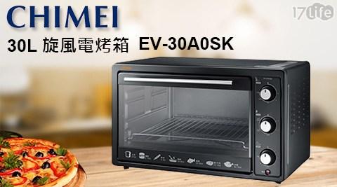 奇美CHIMEI/30L /旋風電烤箱 /EV-30A0SK