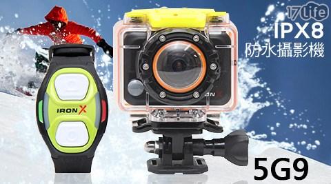 DXG IRONX-DVS-5G9極限運動IPX8防水攝影機/WiFi版(附腕帶遙控器)