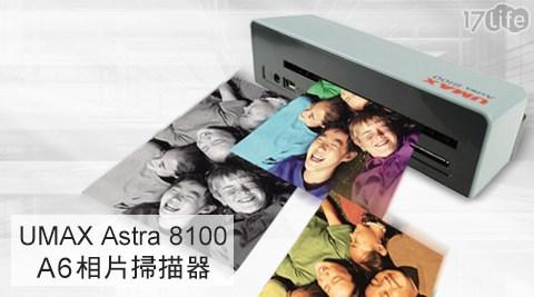 UMAX-Astra 8100 A6手持相片掃描器